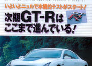 nissan skyline gt-r preview-90080